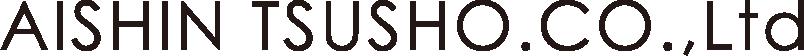 アイシン通商株式会社 ロゴ