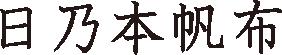 日乃本帆布 ロゴ
