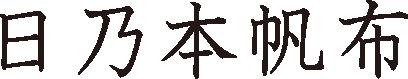 日乃本帆布(三香堂) ロゴ