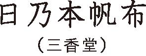 日乃本帆布(三香堂)
