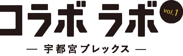コラボ ラボ vol.1 -宇都宮ブレックス-