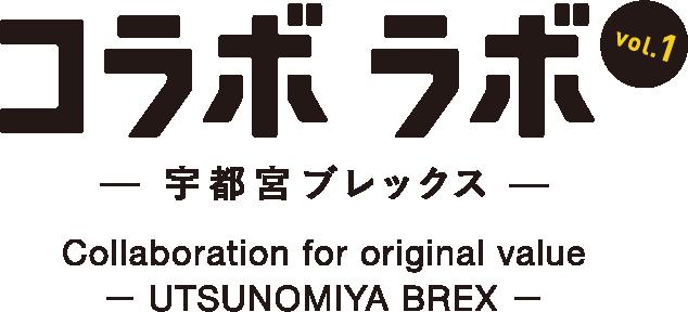 Collab Lab vol.1 Utsunomiya Brex